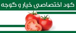 npk خیار و گوجه